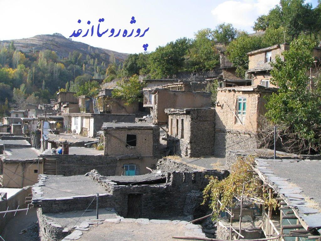 پروژه روستا ازغد