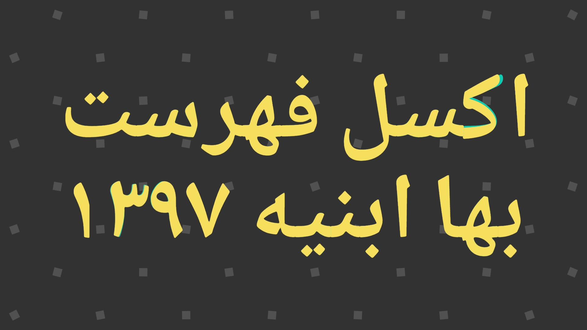 اکسل فهرست بها ابنیه 97