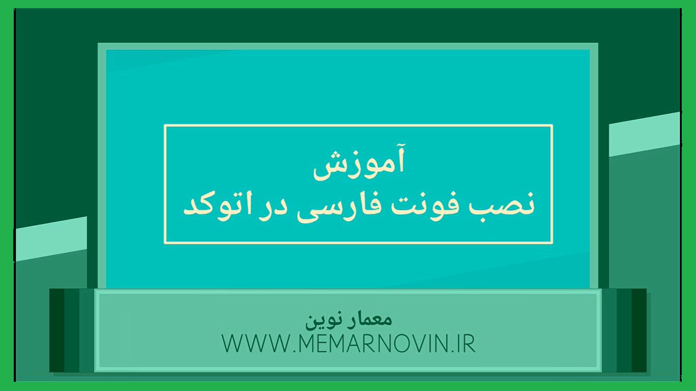 آموزش تصویری نصب فونت فارسی در اتوکد