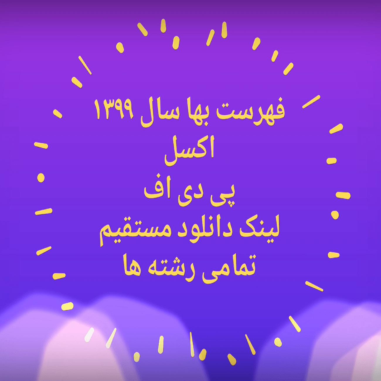فهرست بها 1399