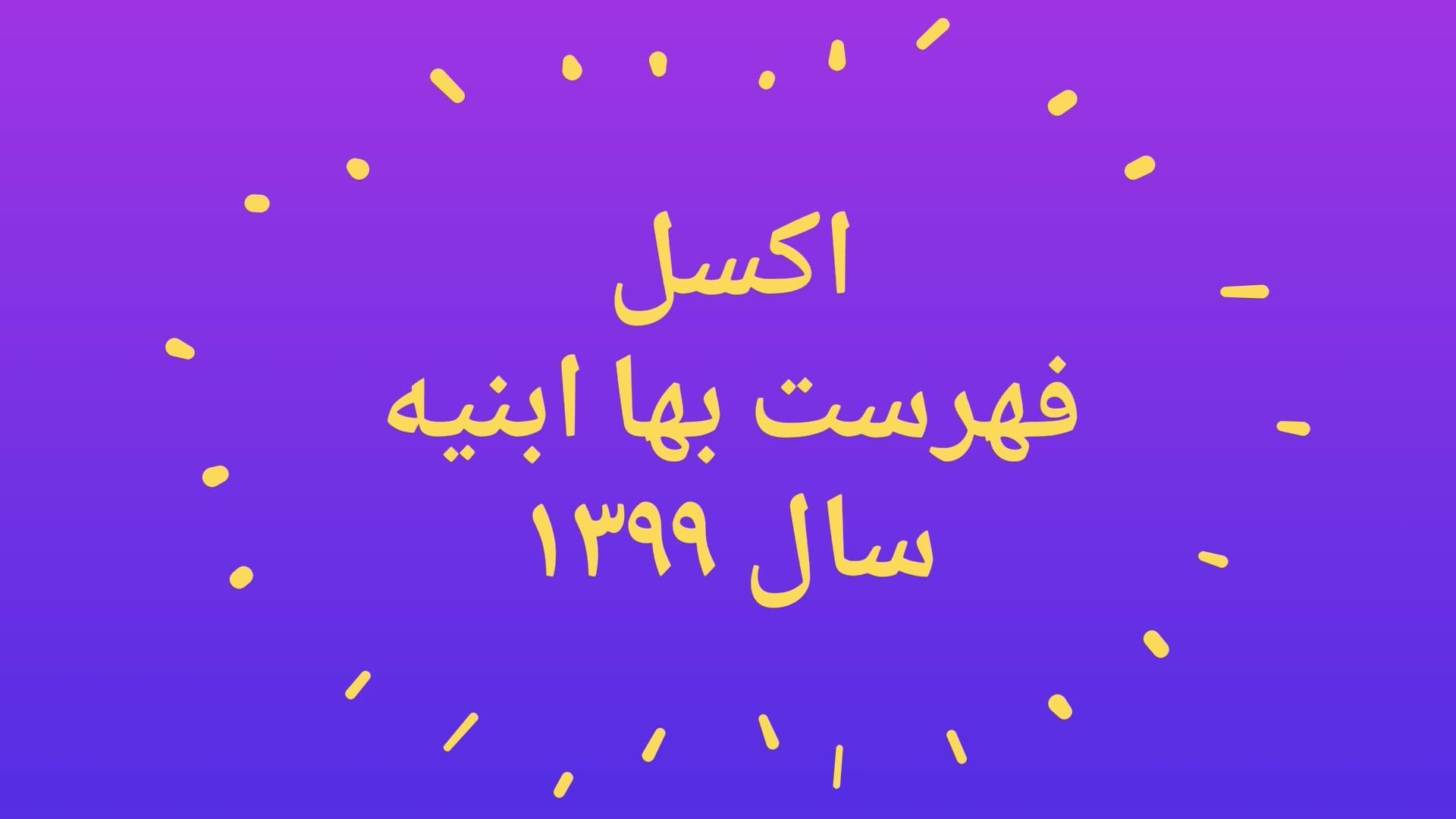 اکسل فهرست بها ابنیه سال 1399