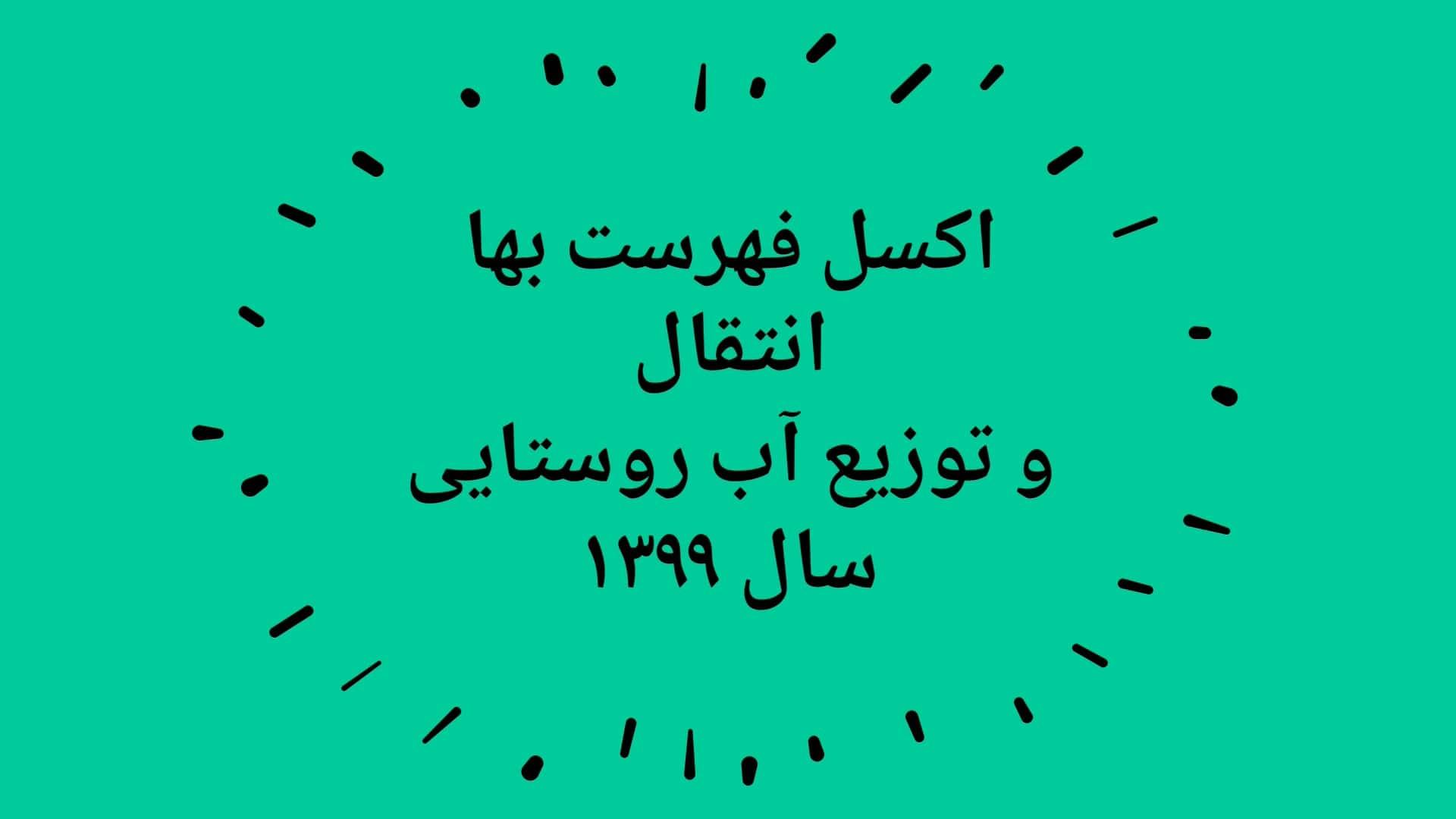 اکسل فهرست بها انتقال و توزیع آب روستایی سال 1399