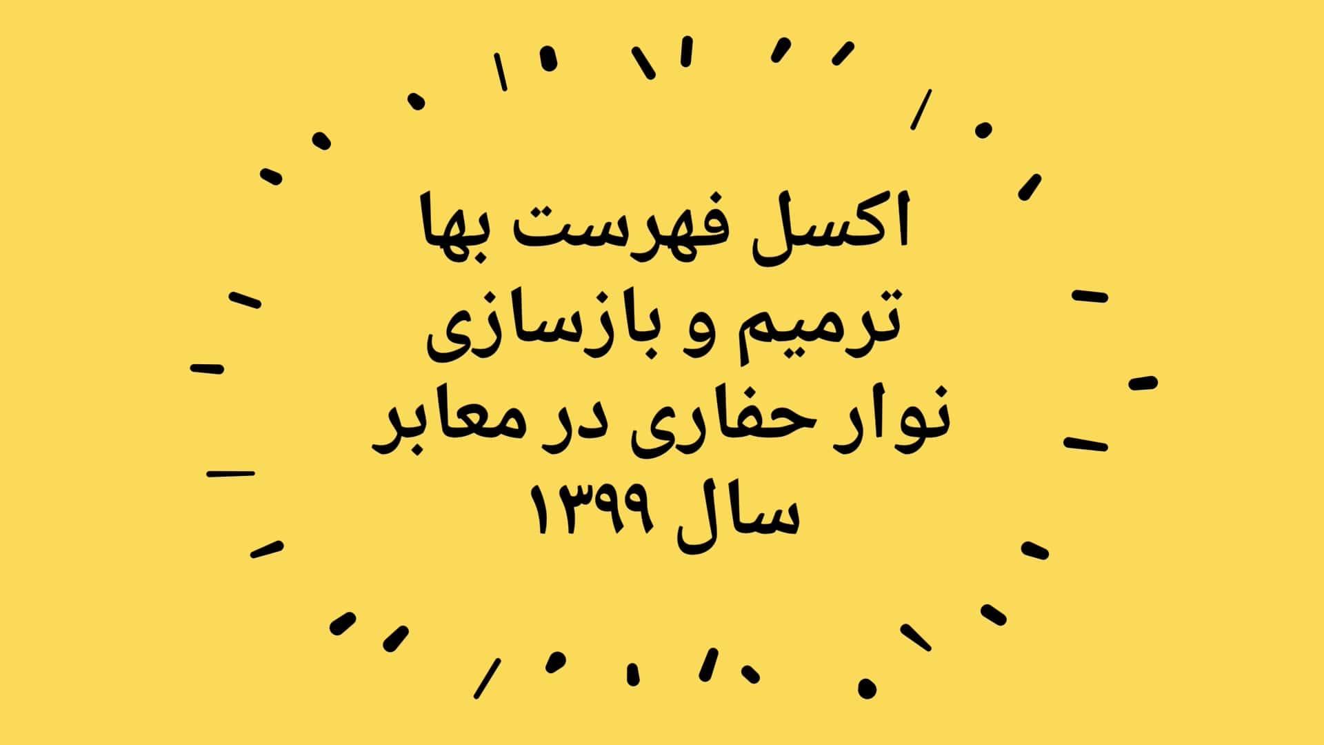اکسل فهرست بها ترمیم و بازسازی نوار حفاری در معابر سال 1399