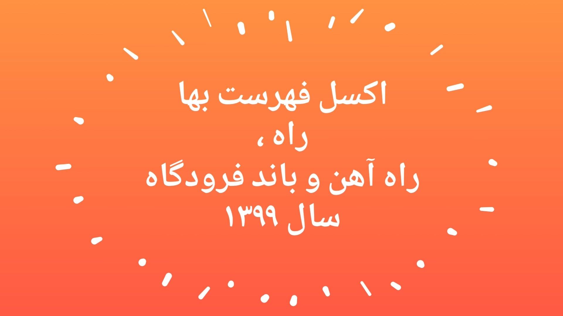 اکسل فهرست بها راه و باند فردودگاه سال 1399