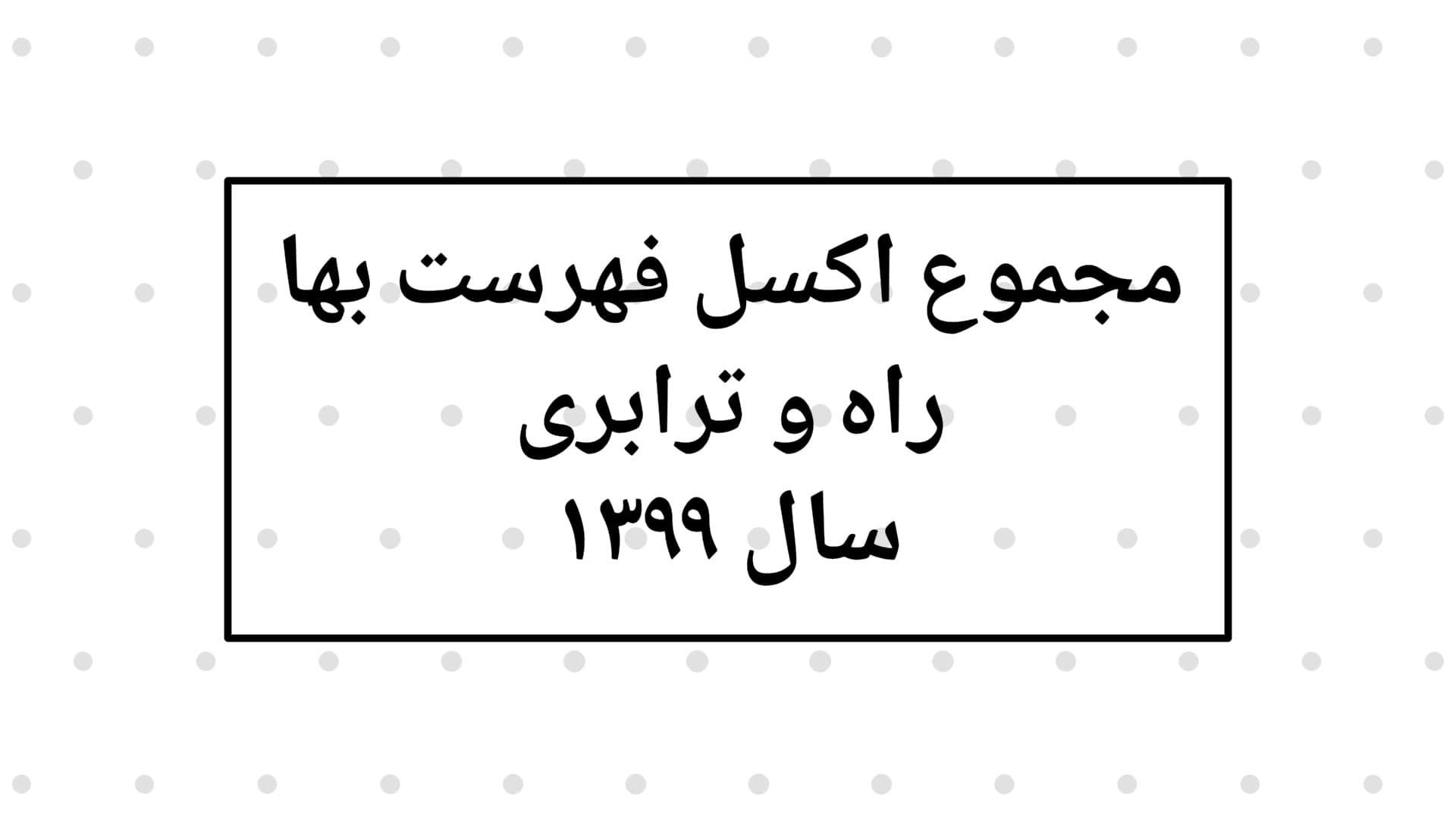 اکسل فهرست بها راه و ترابری 99