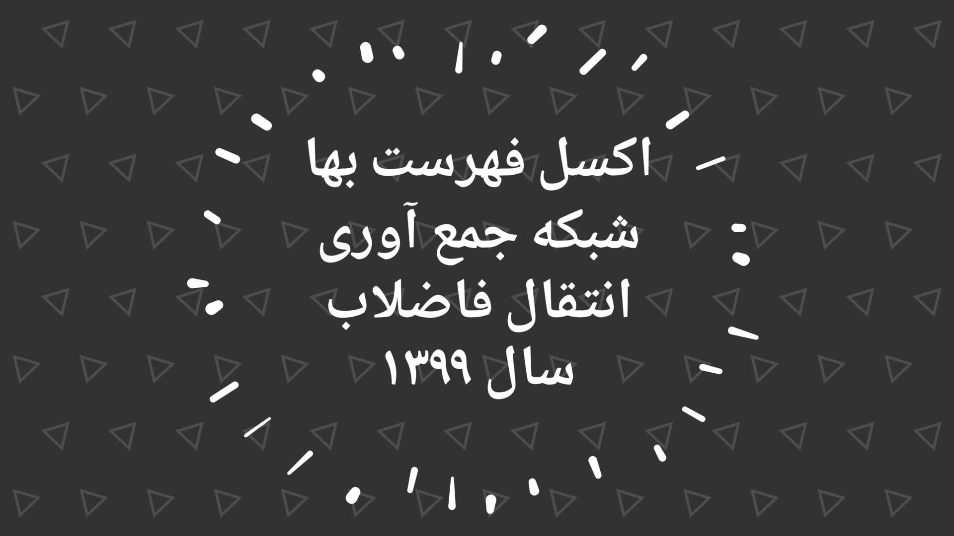 اکسل فهرست بها شبکه جمع آوری و انتقال فاضلاب سال 1399