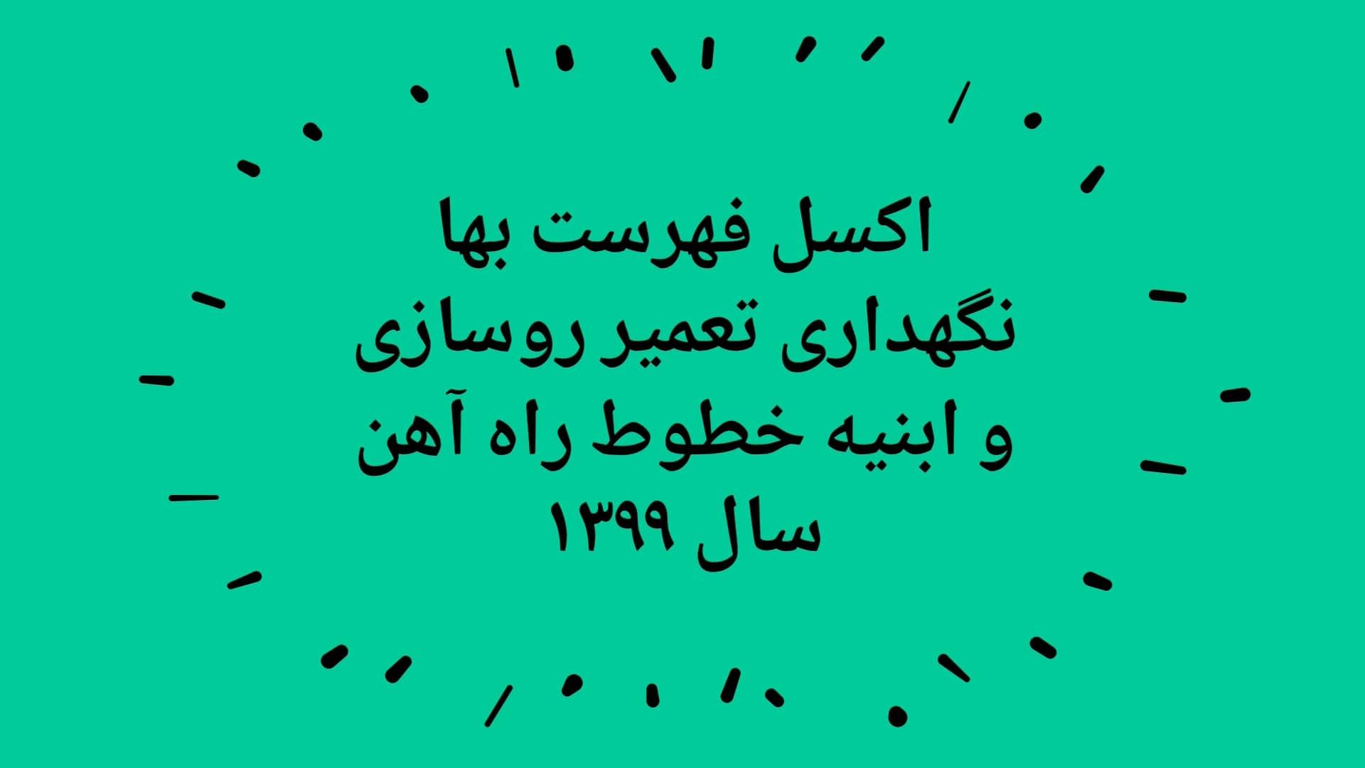 اکسل فهرست بها نگهداری تعمیر روسازی و ابنیه راه آهن سال 1399