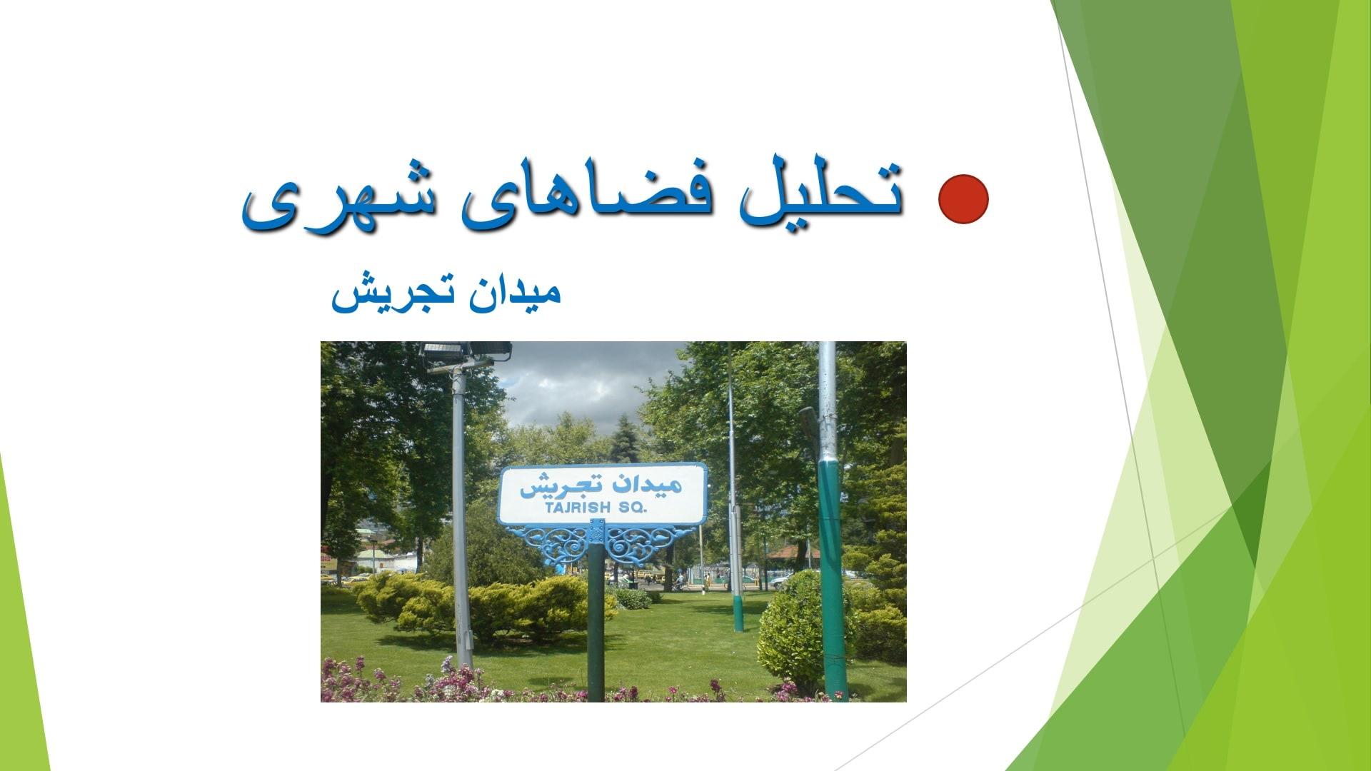 پاورپوینت تحلیل میدان تجریش تهران
